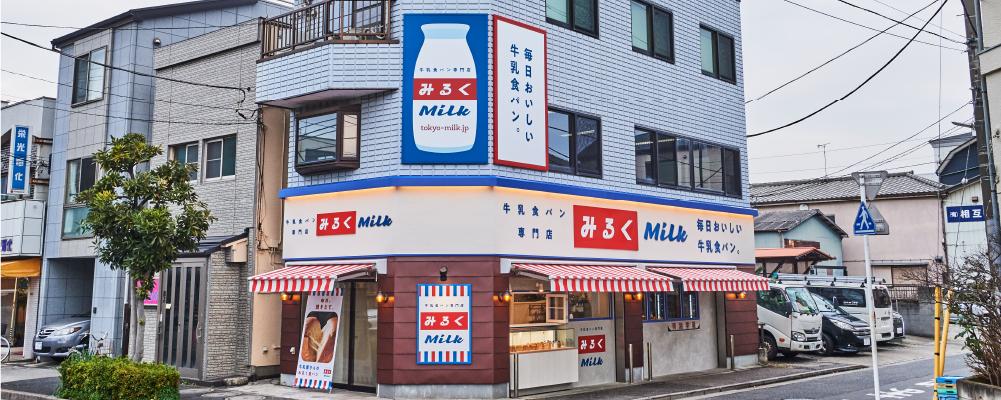 牛乳食パン専門店みるく本店外観写真