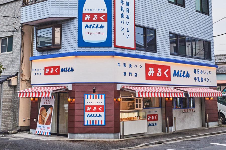 牛乳食パン専門店 みるく 外観写真